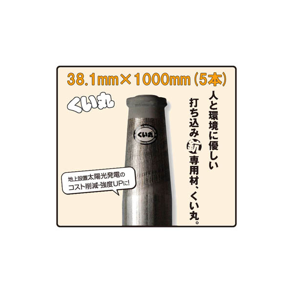 くい丸 直径38.1mm×1000mm×5本【杭 瀧商店 君岡鉄鋼】