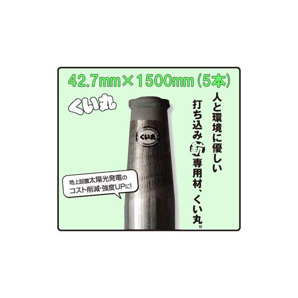 くい丸 直径 42.7mm×1500mm 3.6kg ×5本セット【杭 瀧商店 君岡鉄工】