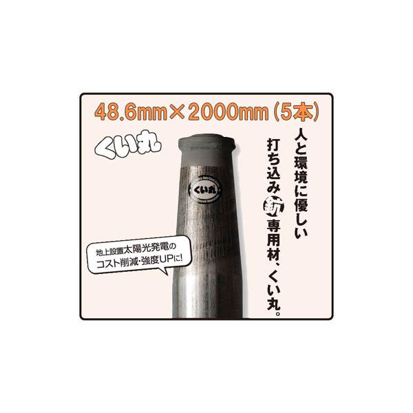 くい丸 直径48.6mm×2000mm×5本【杭 瀧商店 君岡鉄鋼】