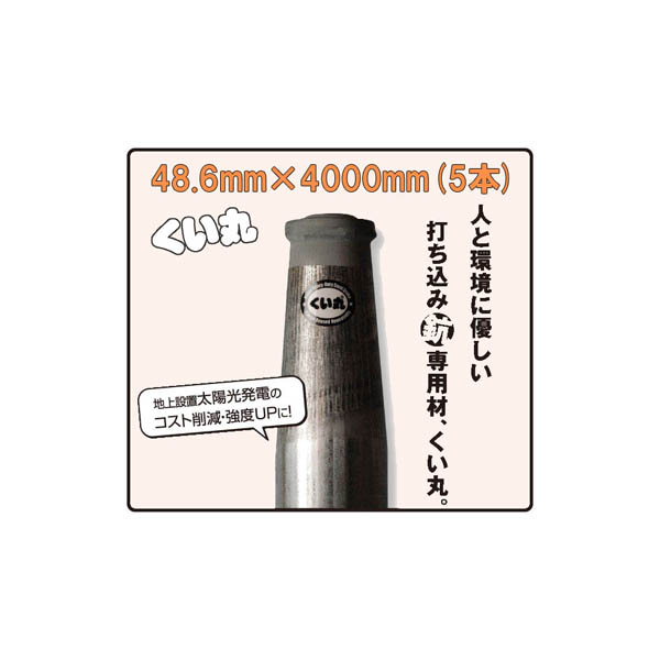 くい丸 直径48.6mm×4000mm×5本【杭 瀧商店 君岡鉄鋼】