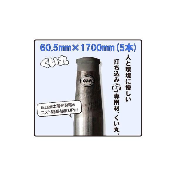 くい丸 直径60.5mm×1700mm×5本【杭 瀧商店 君岡鉄鋼】