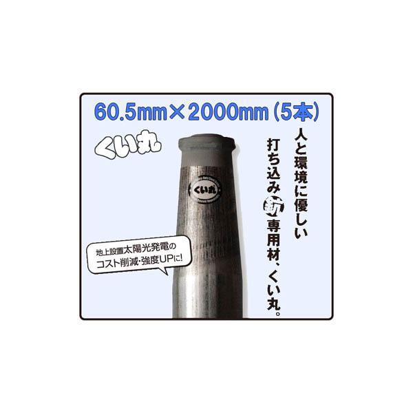 くい丸 直径 60.5mm×2000mm 6.6kg ×5本セット【杭 瀧商店 君岡鉄工】