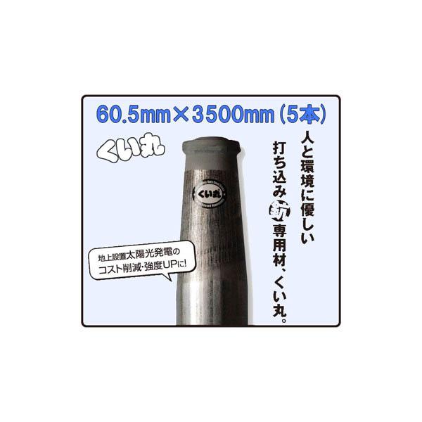 くい丸 直径 60.5mm×3500mm 11.6kg ×5本セット【杭 瀧商店 君岡鉄工】