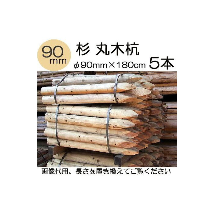 直径90mm 杉材 丸木杭 木杭 6尺 φ90mm×180cm 5本単位 多用途杭