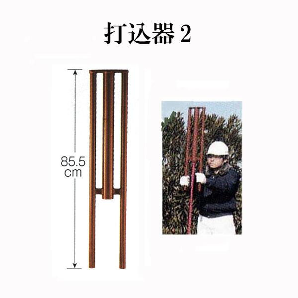 末松電子製作所 支柱 打込器2 打込み器2 (723)[防獣用電気柵(電柵)の支柱設置器具] 支柱ハンマー 打込みハンマー 杭打ちハンマー