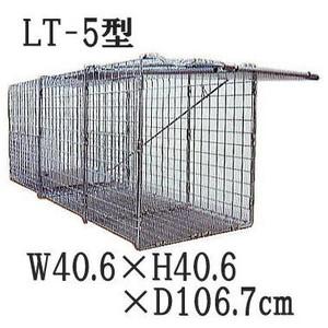 小動物捕獲器 箱罠 アニマルトラップ LT-5型 ジャンボ捕獲器