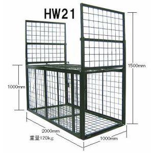 害獣捕獲器 箱罠 HW21 箱罠2号 組立式 両開 イノシシ、シカ、サルなど