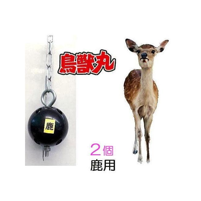 (9月中旬頃入荷予定)(2個特価)鹿用 鳥獣丸 鳥獣被害対策品 動物が嫌がる波動を利用 (鹿は2個以上の設置をおすすめ)
