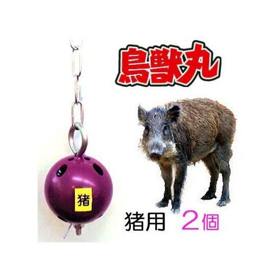 (9月中旬頃入荷予定)(2個特価)イノシシ 猪用 鳥獣丸 鳥獣被害対策品 動物が嫌がる波動を利用 (猪は2個以上の設置をおすすめ)