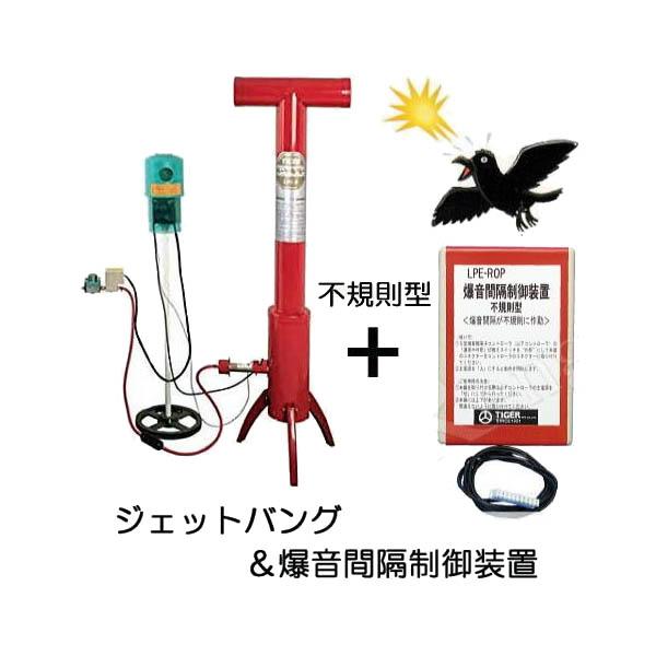 ジェットバング TJB-5と爆音間隔制御装置のお徳セット(旧称バードキラー LPE-5) タイガー プロパンガス式 爆音機 鳥害防止 【smtb-ms】