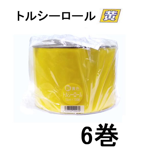 粘着式捕虫紙 トルシー ロール黄色 100mm×100M 6巻 ピタット トルシー