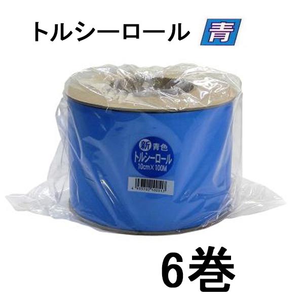 粘着式捕虫紙 トルシー ロール青色 100mm×100M 6巻 ピタット トルシー