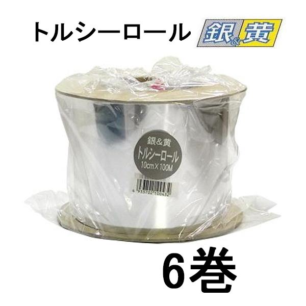 粘着式捕虫紙 トルシー ロール銀黄色 100mm×100M 6巻 ピタット トルシー