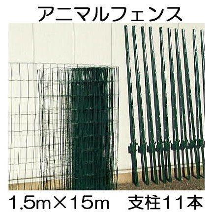 防獣 アニマルフェンス AF-1020 高さ100cm長さ20m支柱11本付き (防獣ネット フェンス イノシシ) sin