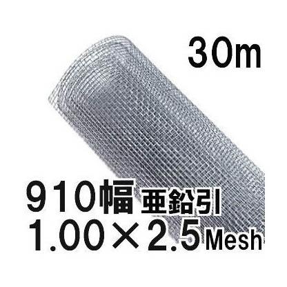 亜鉛引 平織金網 910mm幅 線径1.00 網目2.5メッシュ(9.16mm) 長さ30m