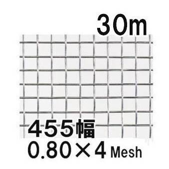 亜鉛引 平織金網 455mm幅 線径0.80網目4メッシュ(5.55mm) 長さ30m