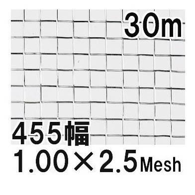 亜鉛引 平織金網 455mm幅 線径1.00 網目2.5メッシュ(9.16mm) 長さ30m