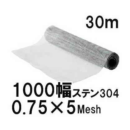 ステンレス304 平織金網 1000mm幅 線径0.75 網目 5メッシュ(4.33mm) 長さ30m