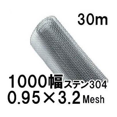 ステンレス304 平織金網 1000mm幅 線径0.95網目 3.2メッシュ(6.99mm) 長さ30m