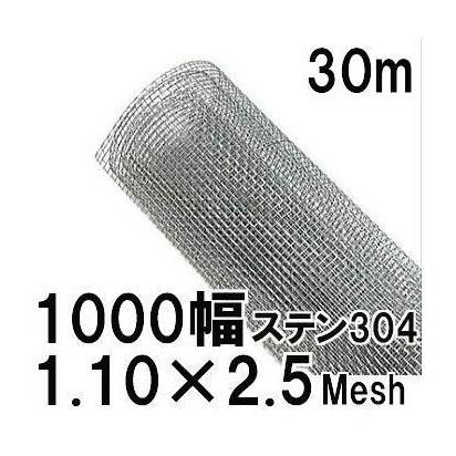 ステンレス304 平織金網 1000mm幅 線径1.10網目 2.5メッシュ(9.06mm) 長さ30m