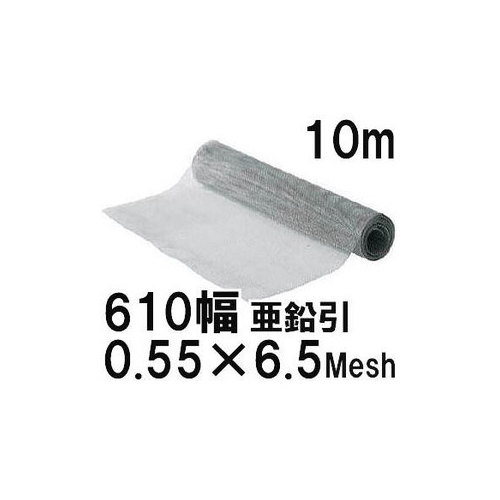 亜鉛引 平織金網 610mm幅 線径0.55 網目6.5メッシュ(3.36mm) 長さ10m