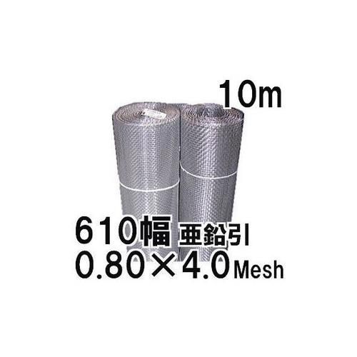 亜鉛引 平織金網 610mm幅 線径0.80 網目4メッシュ(5.55mm) 長さ10m