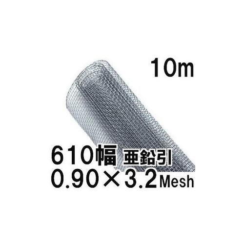 亜鉛引 平織金網 610mm幅 線径0.90 網目3.2メッシュ(7.04mm) 長さ10m
