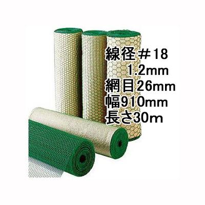 亀甲網 ビニール亀甲金網 線径1.2mm #18×26 幅910mm×長さ30M巻 1巻