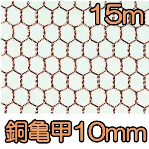 亀甲網 銅亀甲金網 線径0.8mm 網目10mm 幅910mm×長さ15m巻