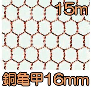 亀甲網 銅線 亀甲金網 線径0.8mm 網目16mm 幅910mm×長さ15m巻