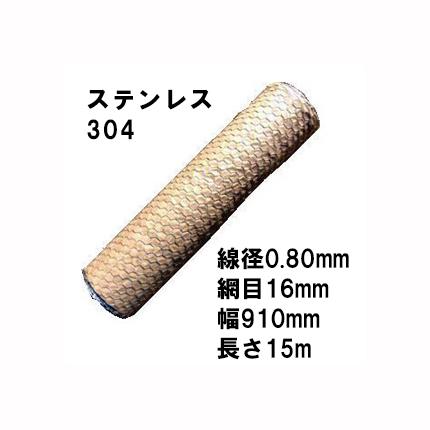 亀甲網 ステンレス304亀甲金網 0.80×16mm目 幅910mm×長さ15M巻【smtb-ms】