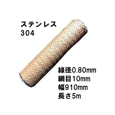亀甲網 ステンレス304亀甲金網 0.80×10mm目 幅910mm×長さ 5M巻 【smtb-ms】