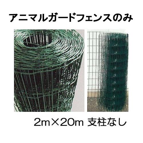 アニマルフェンス フェンスのみ 網目10×10cm高さ200cm長さ20m(2m×20m)法人個人選択