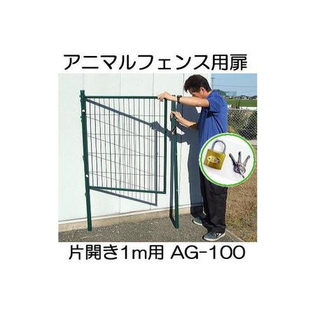 アニマルフェンス AG-100 高さ1m用 扉 門扉 支柱1.5m2本付き 南京錠付き (法人届けOR営業所引取り)