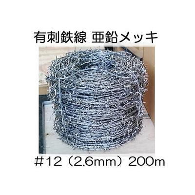有刺鉄線 亜鉛引 #12(線径2.6mm)×長さ200m鬼針金 バーブ