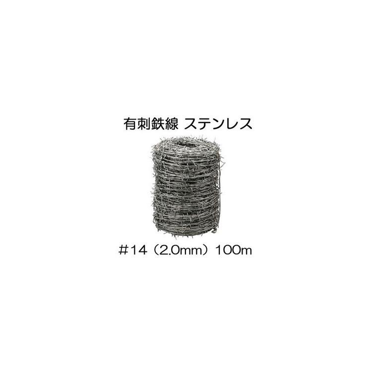 有刺鉄線 ステンレスSUS304 #14(線径2mm)×長さ100m 鬼針金 バーブ
