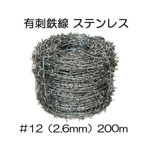 有刺鉄線 ステンレスSUS304 #12(線径2.6mm)×長さ200m 鬼針金 バーブ