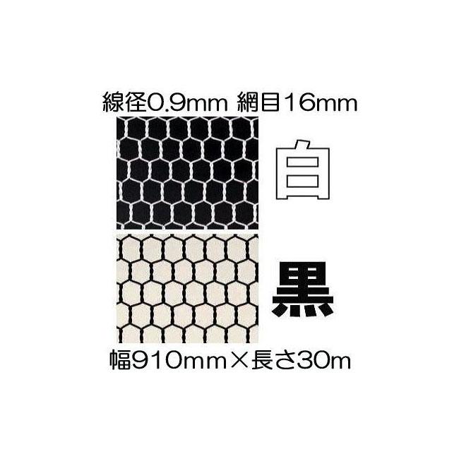 (白 黒 選択) 亀甲網 ビニール亀甲金網 線径0.9mm #20×目合16mm 幅910mm×長さ 30m巻 白または黒