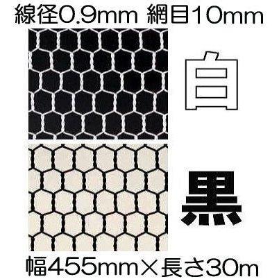(白 黒 選択) 亀甲網 ビニール亀甲金網 線径0.9mm #20×10 幅455mm×長さ 30m巻 白または黒 z黒