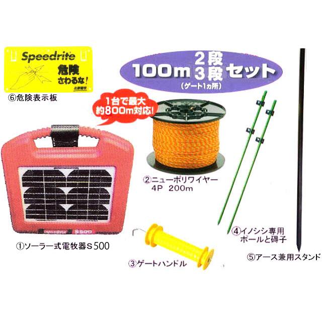 電気柵セット S500電気柵 ソーラーいのでん 100m・2段張セット(951)[KD-INODEN-SL-NEW100-2]【smtb-ms】