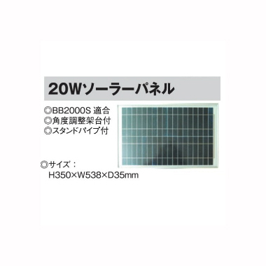 電気牧柵器 ビビット2000専用 20Wソーラーパネル(専用スタンド付)[KD-SL-PN-20W-KTD]
