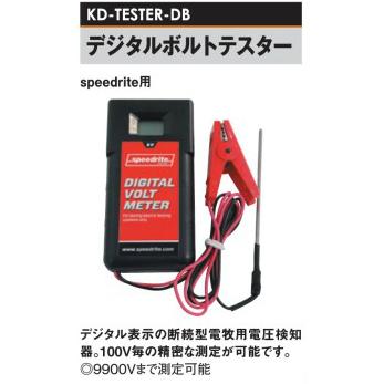 デジタルボルトテスター[KD-TESTER-DB]speedrite用[電気柵 防獣対策 小規模、家庭菜園用 瀧商店]【smtb-ms】