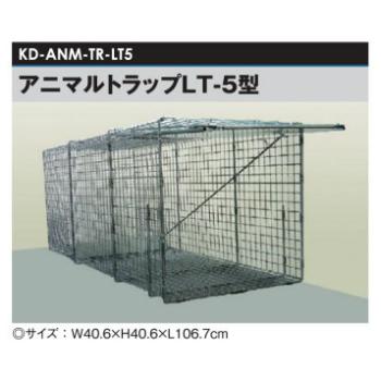 动物陷井LT-5型[KD-ANM-TR-LT5][防獣対策箱圈套圈套hakubishinaraiguma泷商店]