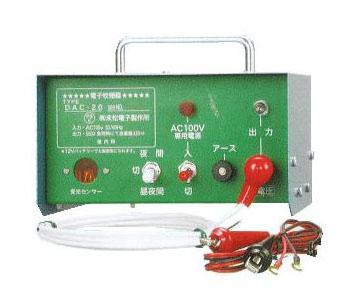 末松電子製作所 家庭用100V式電気柵本器 DAC-20 (108)
