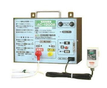 末松電子製作所 家庭用100V式 電気柵本器 AC-1200A (114)