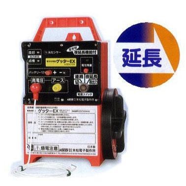 3時間延長機能付き 電気柵 ゲッターEX EXT12-3 電気牧柵器 末松電子製作所 118 [電柵 電気柵 電気牧柵器]