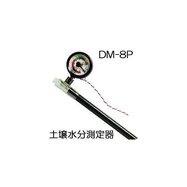 土壌水分計 PFメーター DM-8P[テンションメーター] 竹村電機製作所
