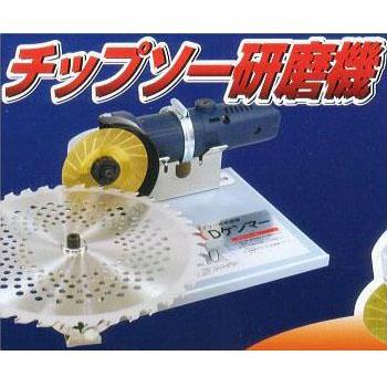 チップソー研磨機 DケンマーSP FK-002 フジ鋼業 低速ディスクグラインダー付き