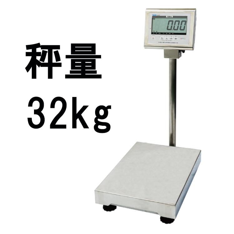 防水形デジタル台はかり DP-6700N-30 秤量30kg 取引証明以外用 大和製衡 ヤマト [瀧商店]