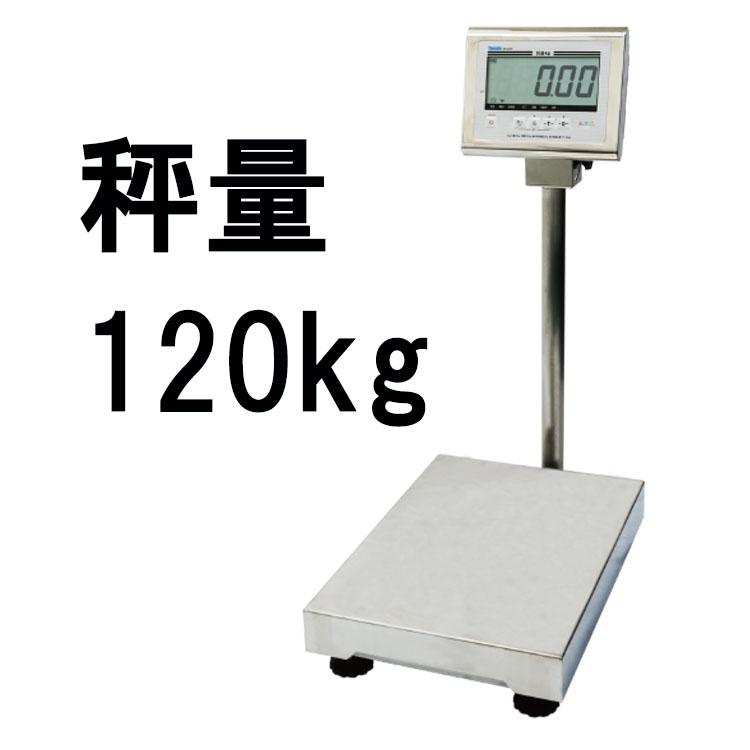 防水形デジタル台はかり DP-6700N-120 秤量120kg 大和製衡 ヤマト 取引証明以外用[瀧商店]